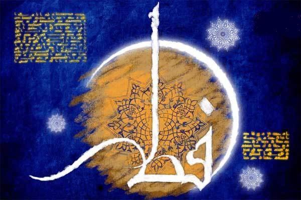 پروفایل عید فطر زیبا