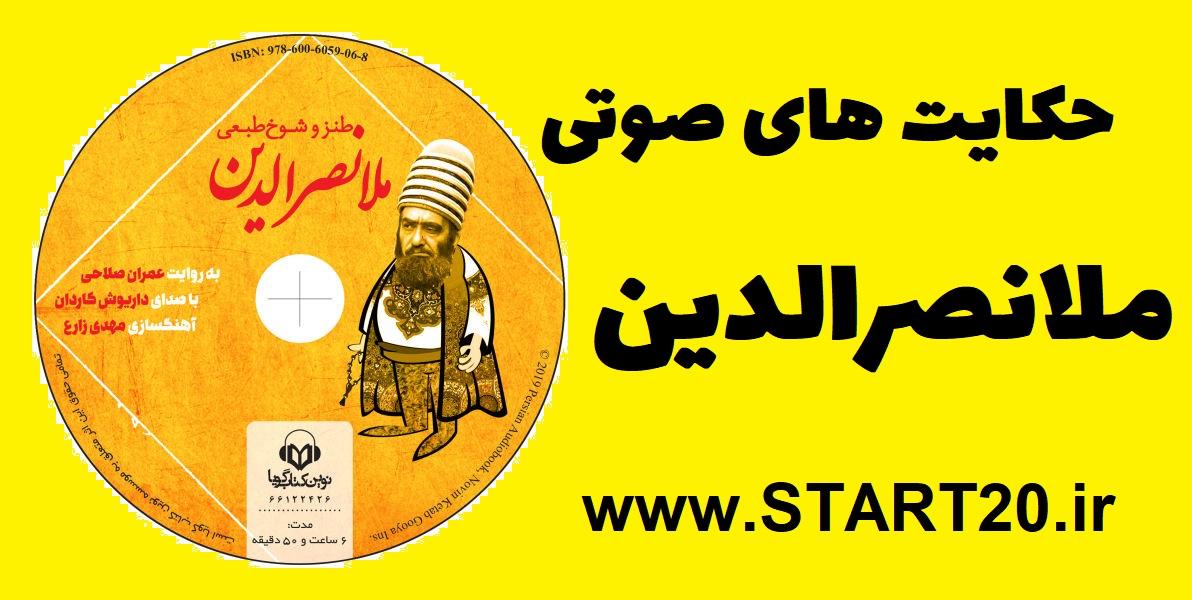 خرید کتاب حکایت های ملانصرالدین