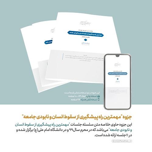 http://bayanbox.ir/view/7928919256268233140/Panahian-MohemtareenRahePishgeeriAzSoghootEnsan-mobile-500.jpg