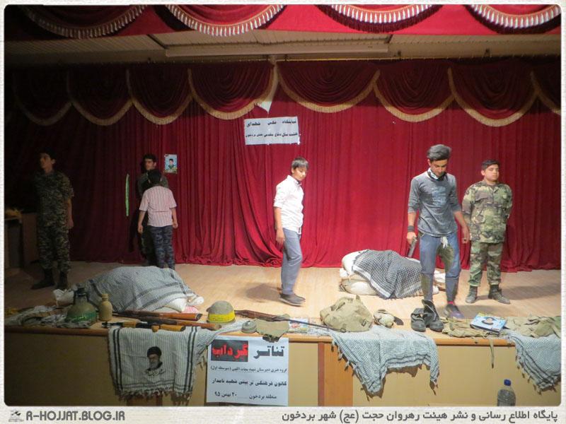 نمایش تئاتر گرداب در شهر بردخون