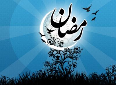 اس ام اس های حلول ماه مبارک رمضان 95