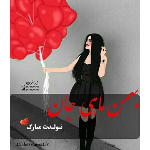 متن تبریک تولد رفیق بهمن ماهی