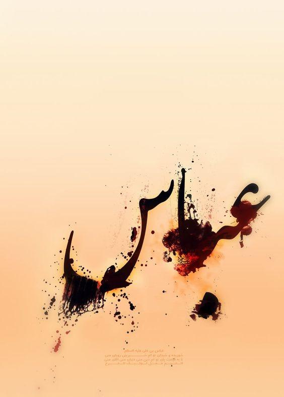 عکس والپیپر محرم برای گوشی با نام حضرت عباس