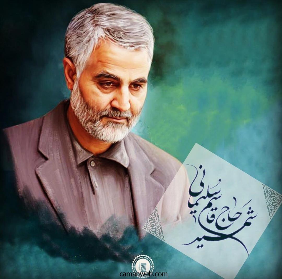 عکس پروفابل برای چهلم شهید سردار سلیمانی