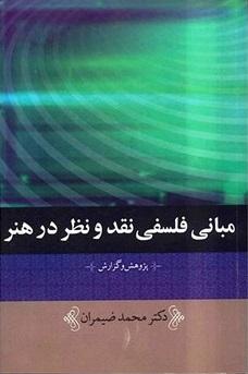 کتاب مبانی فلسفی نقد و نظر در هنر، محمد ضیمران
