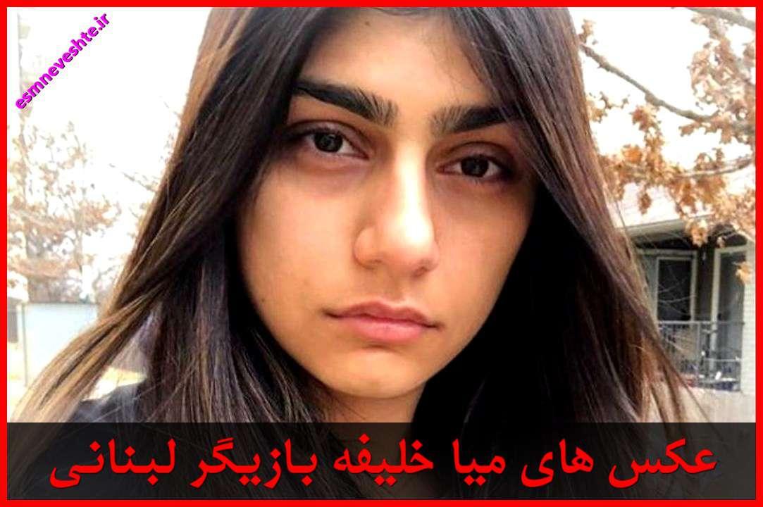 سکس میا خلیفه