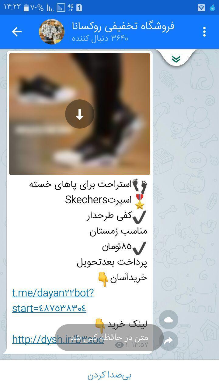 افزایش 5000 عضو تلگرام