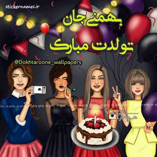 عکس نوشته تولدت مبارک بهمن ماهی جان