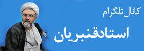 کانال تلگرام حجه الاسلام قنبريان