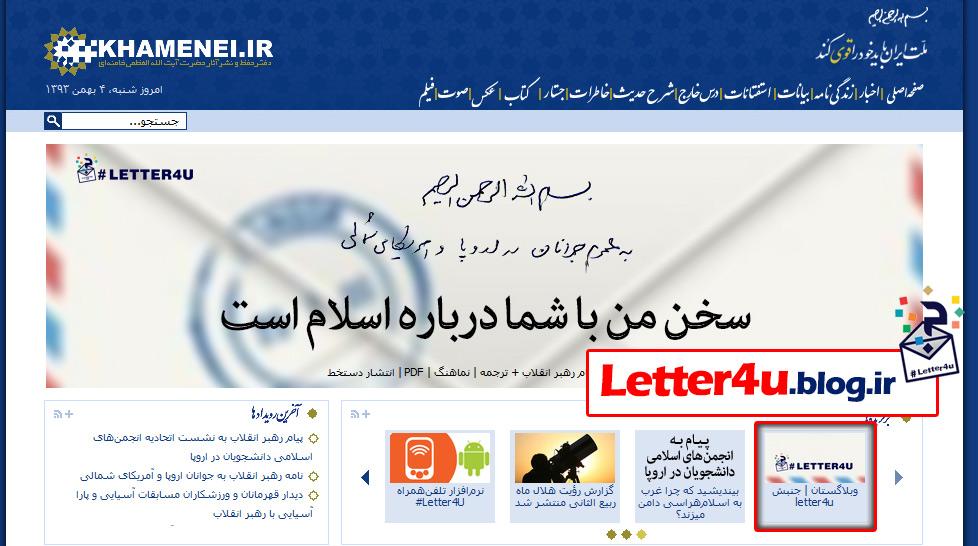 letter4u-khamenei-ir
