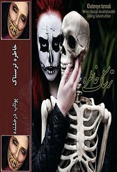 دانلود رمان خاطره ترسناک | اندروید apk ، آیفون pdf ، epub و موبایل