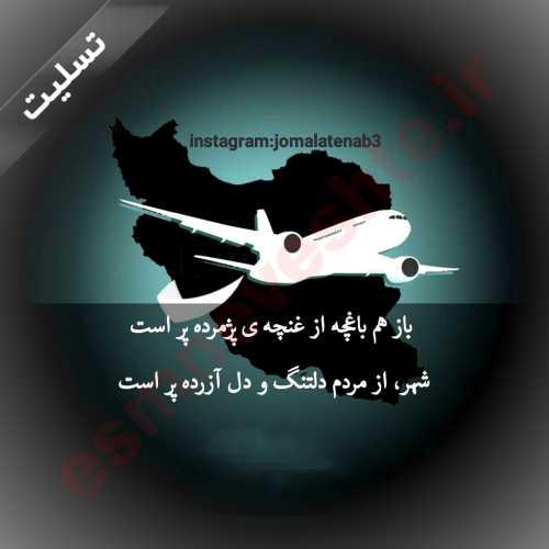 عکس پروفایل تسلیت ایرانم