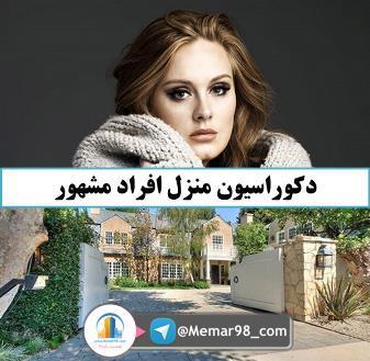 دکوراسیون منزل افراد مشهور