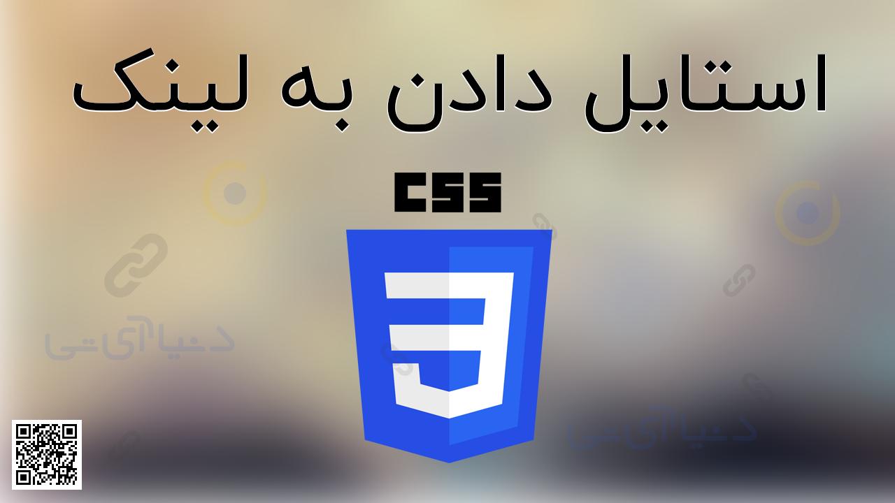 استایلدهی به لینک ها در CSS