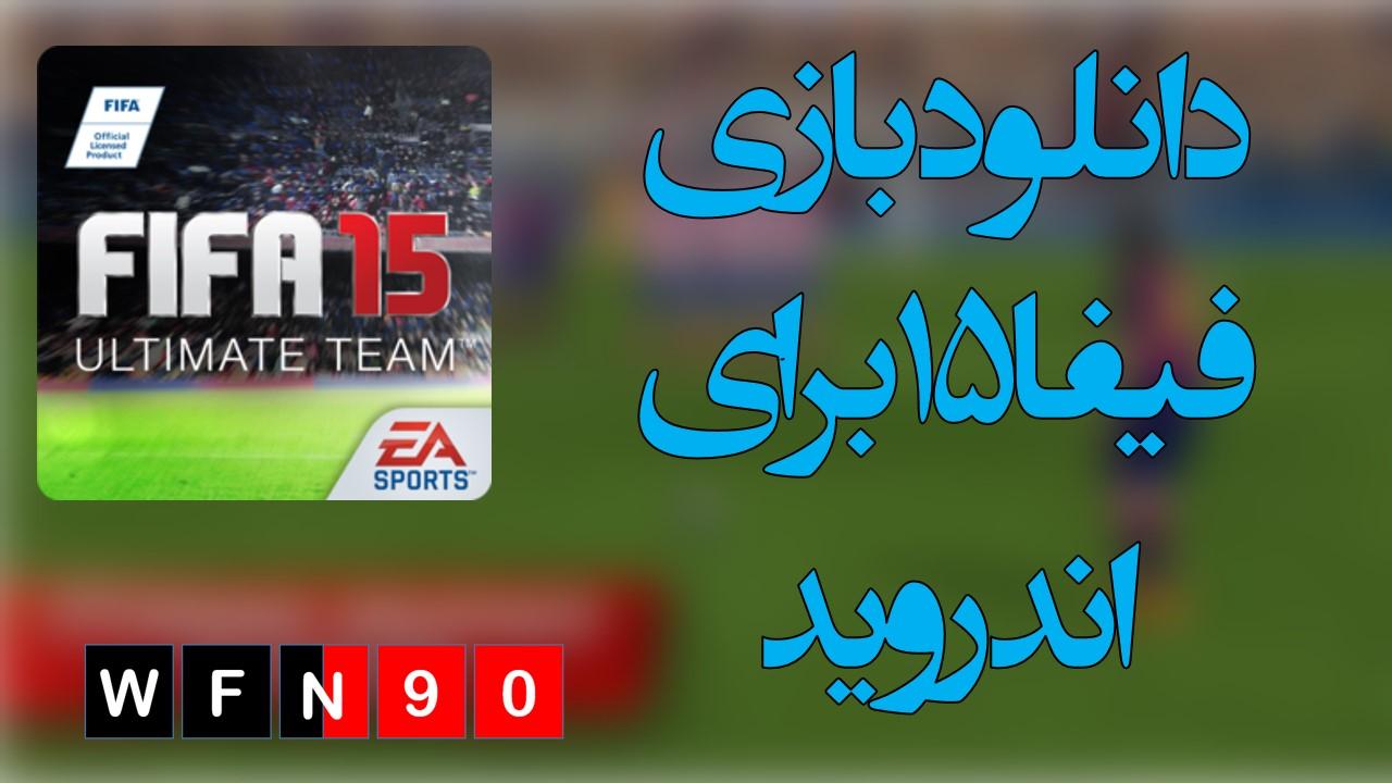 دانلود بازی fifa15 برای اندروید