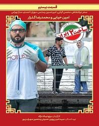 دانلود قسمت 20 بیستم سریال ساخت ایران 2