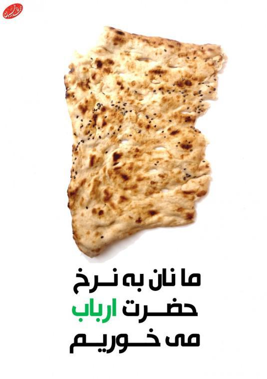 نان به نرخ روز