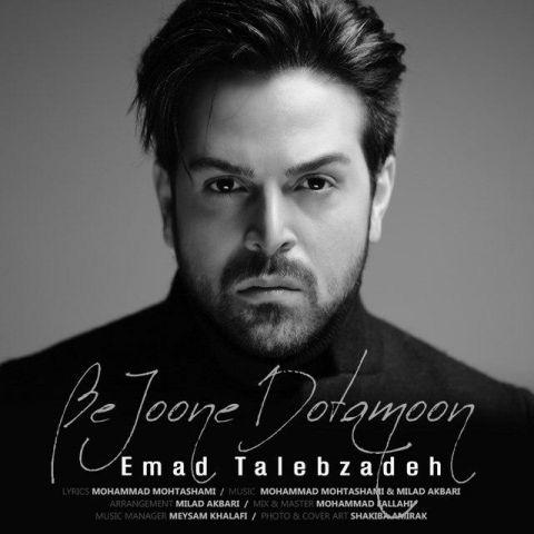 http://bayanbox.ir/view/8002689299954109003/148491889553221103emad-talebzadeh-be-joone-dotamoon.jpg