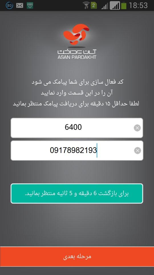 شارژ رایگان ایرانسل و همراه اول و رایتل از اپلیکشن آپ