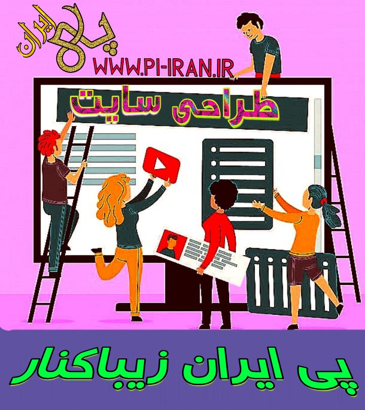 طراحی سایت پی ایران انتخاب قالب سایت