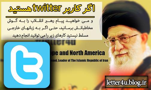 جنبش letter4u ■▫■ چگونه نامه رهبر به جوانان اروپا و آمریکای شمالی را در سراسر دنیا منتشر  کنیم؟ ■▫■