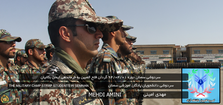 قرارگاه پدافند هوایی خاتم الانبیاء