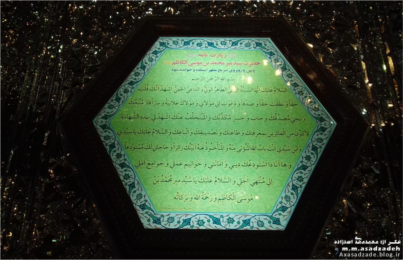 محمد بن موسی الکاظم