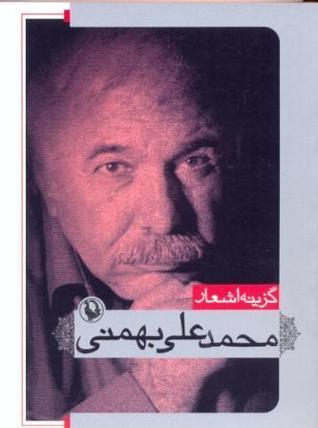 گزینه اشعار محمد علی بهمنی
