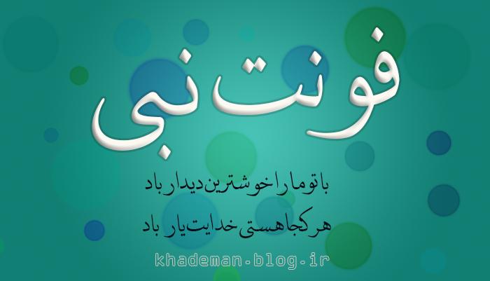 http://bayanbox.ir/view/8026942812890791794/font-nabi.jpg