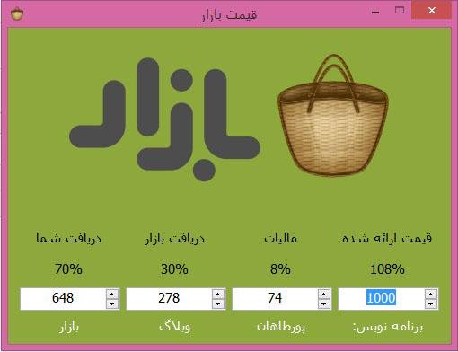 نرم افزار محاسبه سهم از فروش نرم افزار در کافه بازار