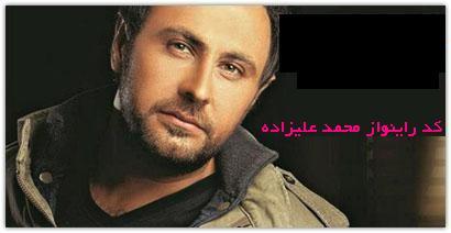 راینواز محمد علیزاده آهنگ تنهام نمیزاری