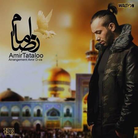 دانلود آهنگ جدید و فوق العاده زیبای امیر تتلو به نام امام رضا