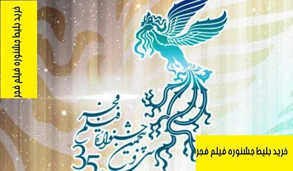 پیش فروش بلیت جشنواره فیلم فجر بهمن 95