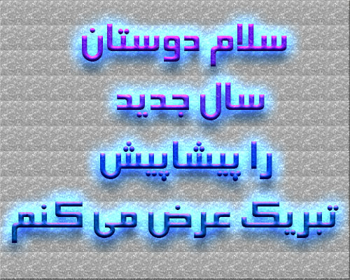 نتیجه تصویری برای عکس پروفایل عید نوروز 96