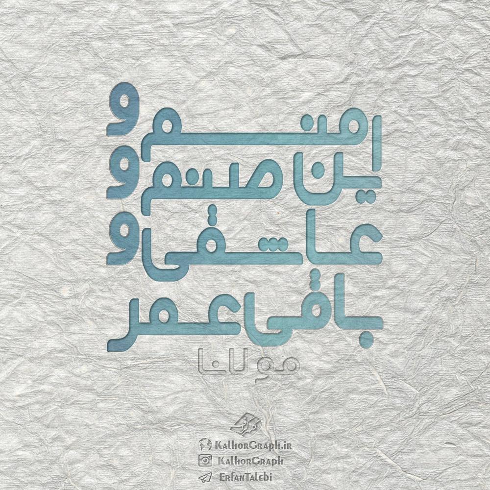 شبکه یک نحوه استفاده دمنوش لاغری ع نوشته غمگین مولانا
