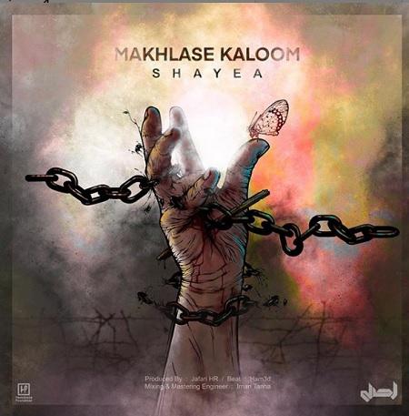 Shayea - Makhlase Kaloom