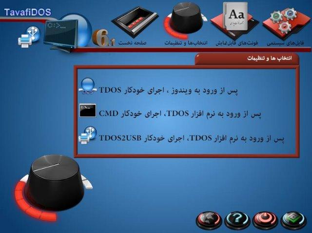 http://bayanbox.ir/view/8105224624458821346/tdoswin4.jpg