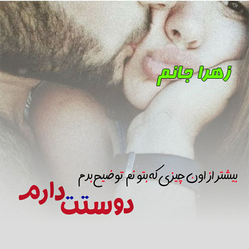عکس نوشته پروفایل اسم زهرا