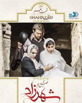 shahrzad 210