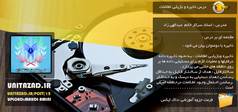 جزوه ذخیره و بازیابی اطلاعات استاد عبدالهی زاد