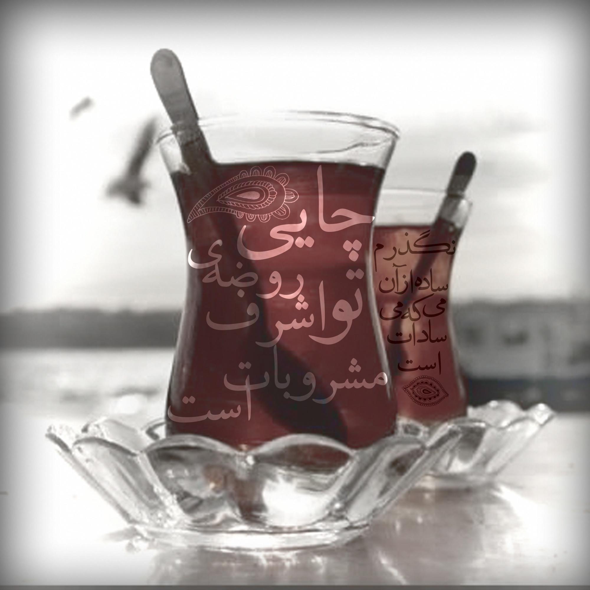چایی روضه تو اشرف مشروبات است!