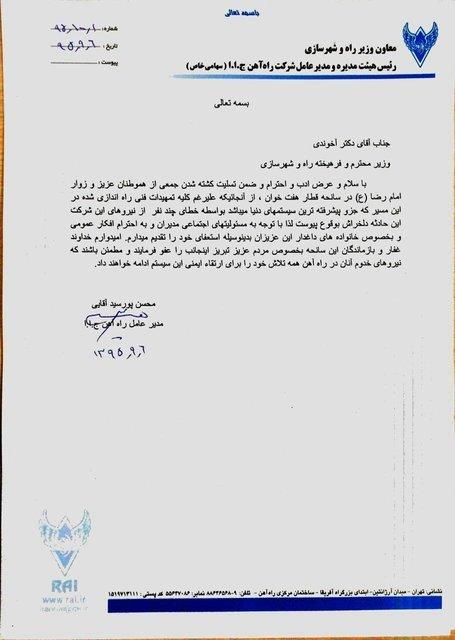 استعفانامه مدیر عامل راه آهن - محسن پور سعید آقایی