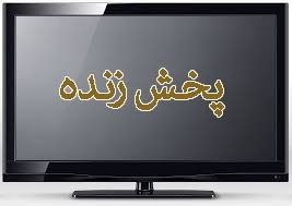 http://bayanbox.ir/view/814688493182683327/live2.jpg