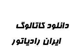 کاتالوگ پکیج ایران رادیاتور