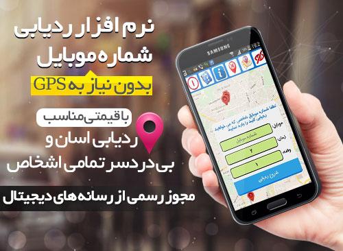 برنامه ردیابی شماره موبایل برای اندروید