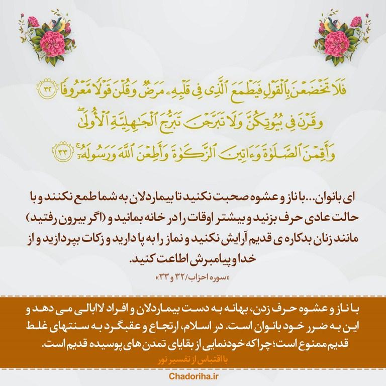 حرفهای شنیدنی و شیرین خدا با بانوان(8)