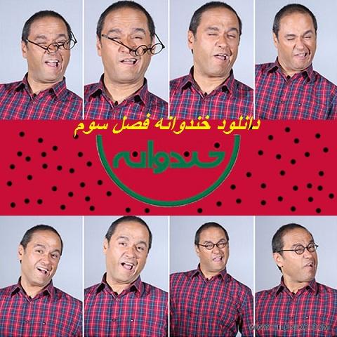 دانلود خندوانه خانواده باحال فیروز کریمی و مهران رجبی با لینک مستقیم | 27 خرداد 95