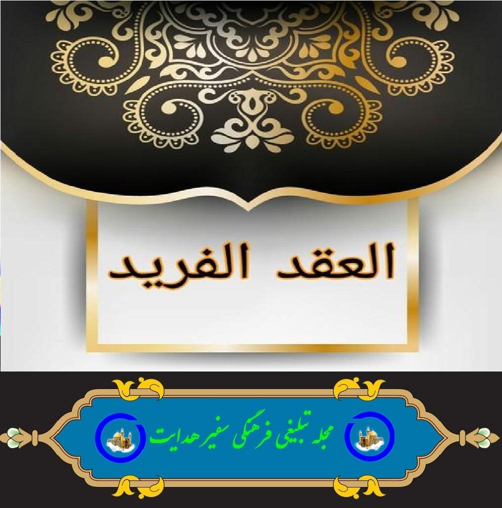 معرفی کتاب «العقد الفرید»