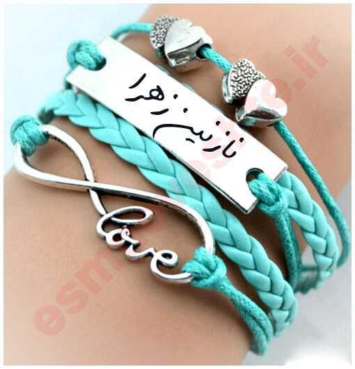 دستبند دخترانه اسم نازنین زهرا