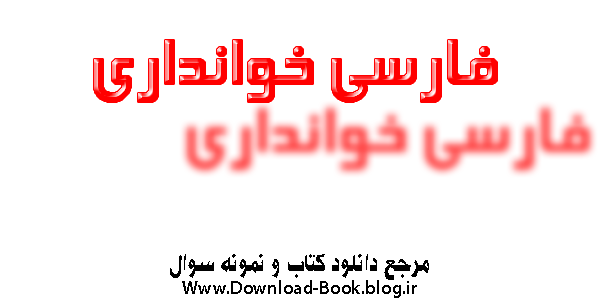 کتاب فارسی خوانداری ششم